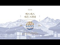 Thumbnail for the Sechs Kies - SECHSKIES 2021 SEASON'S GREETINGS link, provided by host site