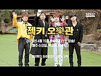 Thumbnail for the Sechs Kies - SECHSKIES - [젝키 오樂관] 젝스키스 데뷔 23주년 기념 4/15 첫 방송, 매주 수/목 오후 6시 link, provided by host site