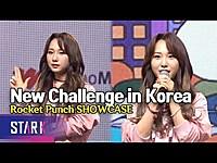 "Thumbnail for the Rocket Punch - SHOWCASE (로켓펀치 쥬리 ""한국 데뷔, 새로운 도전 하고 싶었다"") link, provided by host site"