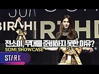 Thumbnail for the Jeon So Mi - SHOWCASE (전소미, 무대를 준비하지 못한 이유?) link, provided by host site