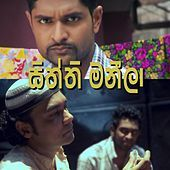Thumbnail for the Iraj - Sitthi Maneela link, provided by host site