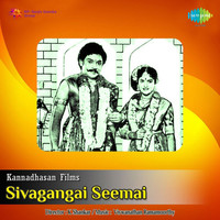 Thumbnail for the Viswanathan Ramamoorthy - Sivagangai Seemai (Original Motion Picture Soundtrack) link, provided by host site