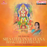 Thumbnail for the B K Sumitra - Sri Sathyanarayana Bhakthigeethegalu link, provided by host site