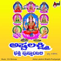Thumbnail for the Sowmya - Sridevi Mahalakshmiye link, provided by host site