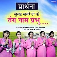 Thumbnail for the Isha - Subah Sawere Leke Tera Naam Prabhu link, provided by host site