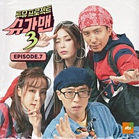 Thumbnail for the sunwoojunga - Sugar Man 3, EPISODE.7 link, provided by host site