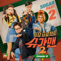 Thumbnail for the Sunwoo Jung-A - Sugar Man2, Pt. 14 link, provided by host site