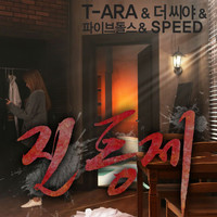 Thumbnail for the Tara - Tears of Mind - 진통제 link, provided by host site