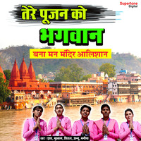 Thumbnail for the Isha - Tere Poojan KO Bhagwan Bana Mann Mandir Aalishan link, provided by host site