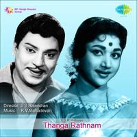 Thumbnail for the K.V.Mahadevan - Thanga Rathnam (Original Motion Picture Soundtrack) link, provided by host site