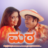 Thumbnail for the C. Ashwath - Thapu Madoru link, provided by host site