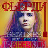 Thumbnail for the Ferdi - Ты меня жди (The Best Remixes) link, provided by host site