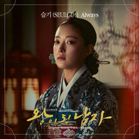 Thumbnail for the Seulgi - The Crowned Clown Pt. 5 (Original Television Soundtrack) link, provided by host site
