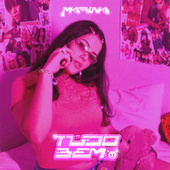 Image of MARINA linking to their artist page due to link from them being at the top of the main table on this page