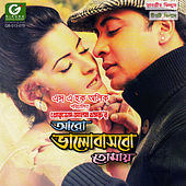 Thumbnail for the Porshi - Tumi Amar (Duet) link, provided by host site