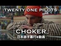 Thumbnail for the twenty one pilots - 【和訳】Twenty One Pilots「Choker」【公式】 link, provided by host site