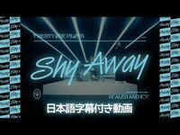 Thumbnail for the twenty one pilots - 【和訳】Twenty One Pilots - Shy Away【公式】 link, provided by host site