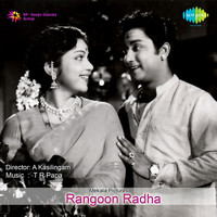 Thumbnail for the N. S. Krishnan - Unmele Naan link, provided by host site