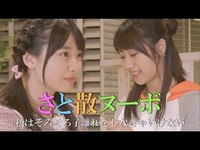 Thumbnail for the AKB48 - 久保怜音のさと散歩 Vol.3予告編 『さと散ヌーボ 〜私はそろそろ子離れをしなきゃいけない〜』 / [公式] link, provided by host site