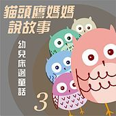 Thumbnail for the Noble - 貓頭鷹媽媽說故事: 幼兒床邊童話, Vol. 3 link, provided by host site