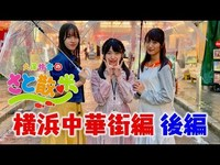 Thumbnail for the AKB48 - 久保怜音のさと散歩 Vol.3 横浜中華街編 (後編) / [公式] link, provided by host site