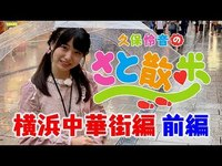Thumbnail for the AKB48 - 久保怜音のさと散歩 Vol.3 (前編) / [公式] link, provided by host site
