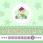 Thumbnail for the Noble - 快樂寶貝搖籃曲, Vol. 3 (幼兒啟蒙成長系列) link, provided by host site