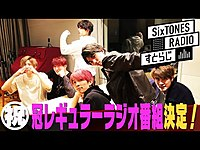 Thumbnail for the SixTONES - すとらじ Vol.4 link, provided by host site