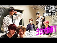 Thumbnail for the SixTONES - すとらじ Vol.5 link, provided by host site
