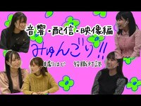 Thumbnail for the HKT48 - みゅんごり!!対談動画vol.5 link, provided by host site