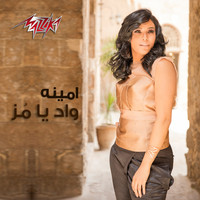 Thumbnail for the Amina - Wad Ya Moz Single link, provided by host site