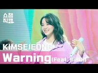 Thumbnail for the Kim Sejeong - Warning [쇼챔직캠 4K] 김세정(KIM SEJEONG) - 워닝 | EP.389 link, provided by host site