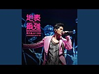 Thumbnail for the Jay Chou - 我要夏天 (with派偉俊) link, provided by host site