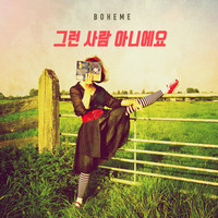Thumbnail for the Boheme - 그런 사람 아니에요 You Don't Know Me link, provided by host site